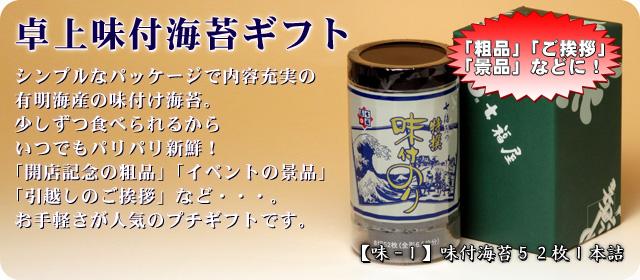 【味-1】卓上味付海苔ギフト1本詰