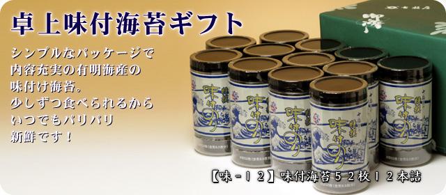 【味-12】卓上味付海苔ギフト12本詰