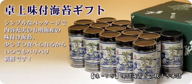 【味-15】卓上味付海苔ギフト15本詰