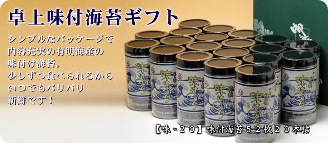 【味-20】卓上味付海苔ギフト20本詰
