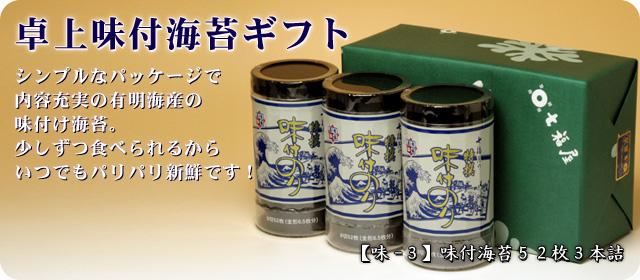 【味-3】卓上味付海苔ギフト3本詰