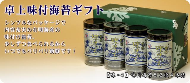 【味-4】卓上味付海苔ギフト4本詰