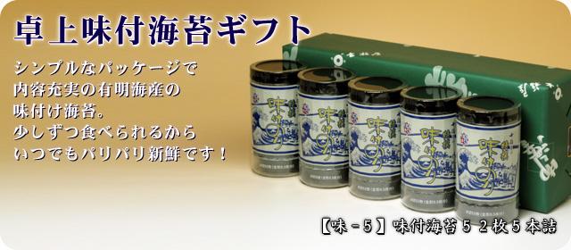 【味-5】卓上味付海苔ギフト5本詰