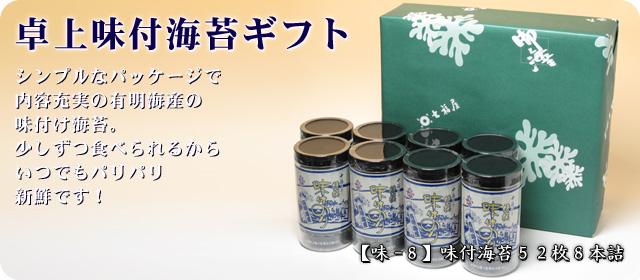 【味-8】卓上味付海苔ギフト8本詰