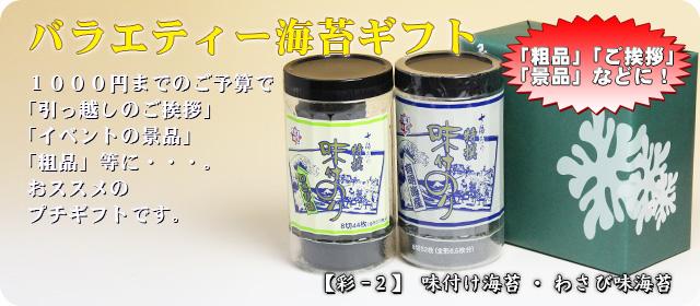 【彩-2】バラエティー海苔2本詰(味付海苔・わさび味海苔)