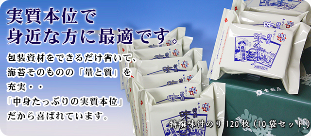 七福屋特撰大判味付海苔120枚(10袋入)