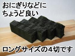 焼海苔4切(横長)