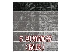 焼海苔5切(横長)