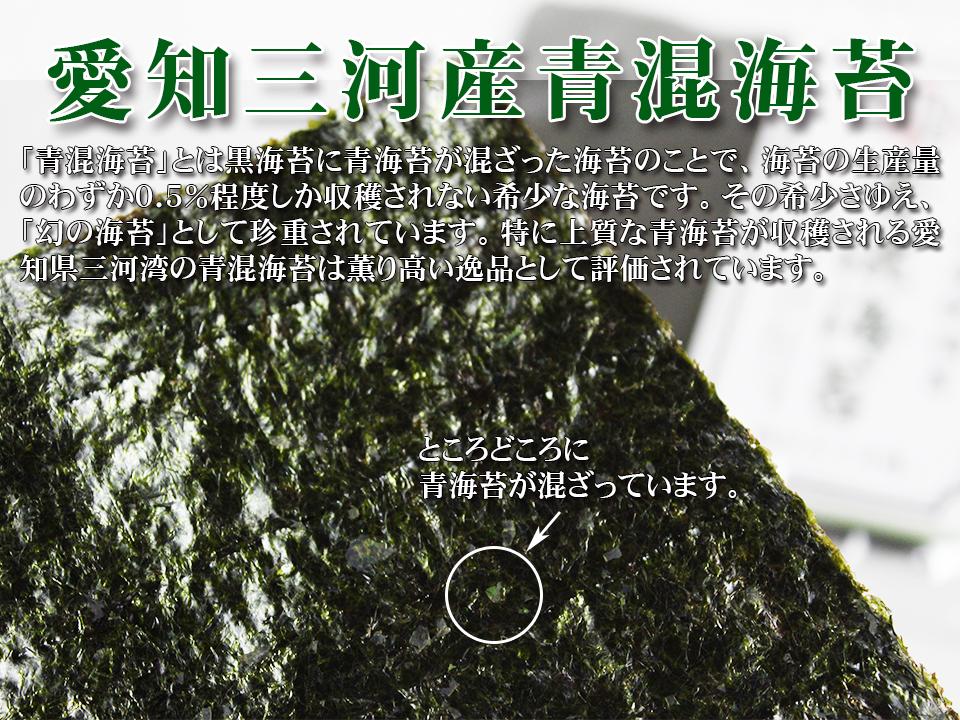 愛知県三河産青混海苔