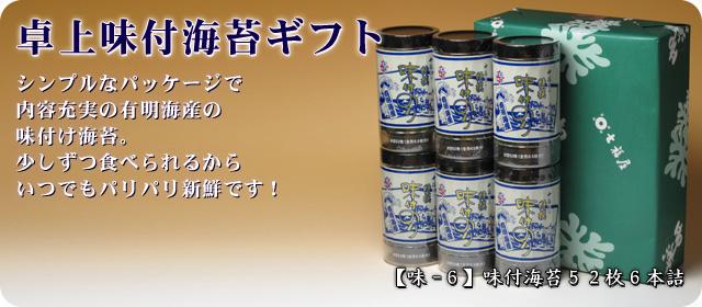 【味-6】卓上味付海苔ギフト6本詰