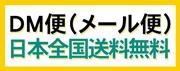 DM便で日本全国送料無料