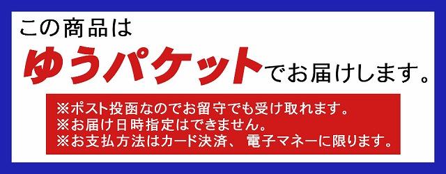 ゆうパケットで日本全国送料無料