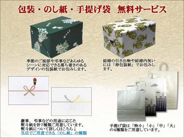 包装・のし紙・手提げ袋無料サービス