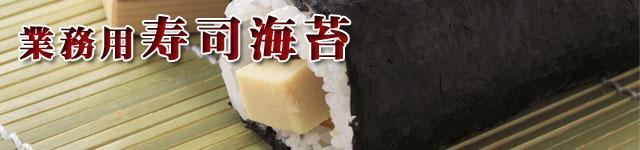 業務用寿司海苔
