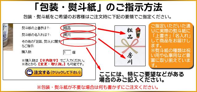 包装・熨斗紙のご指示方法