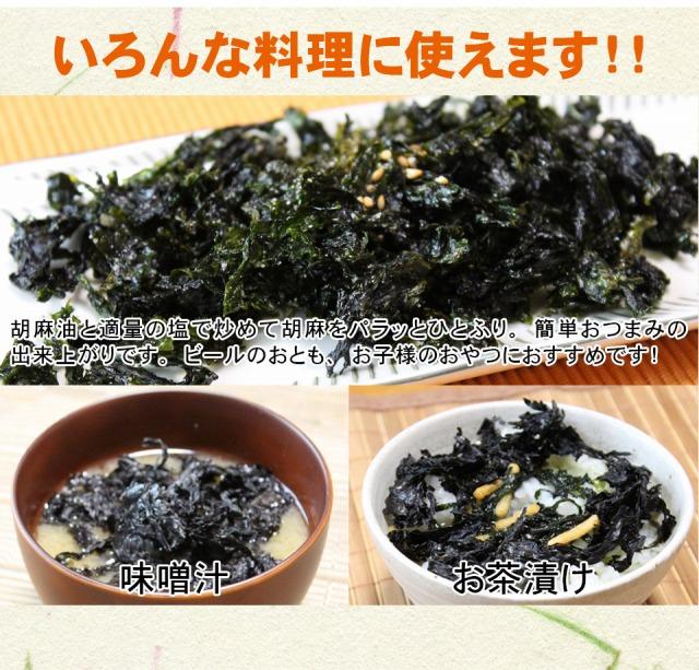 三重県産黒ばら海苔料理