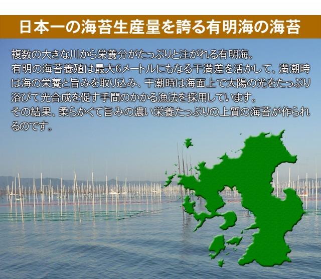 日本一の海苔生産量を誇る有明海の海苔