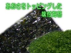 青海苔(あおさ)をトッピングした味付け海苔