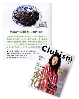 月刊Clubism2008年5月号