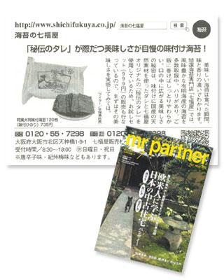 月刊ミスター・パートナー