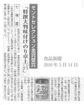 食品新聞様モンドセレクション金賞受賞