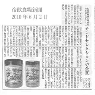 帝飲食糧新聞モンドセレクション金賞受賞