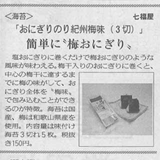 食品新聞おにぎりのり紀州梅味