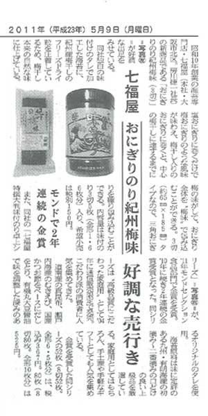 フードウィークリー2011年5月9日「2年連続モンドセレクション金賞受賞」