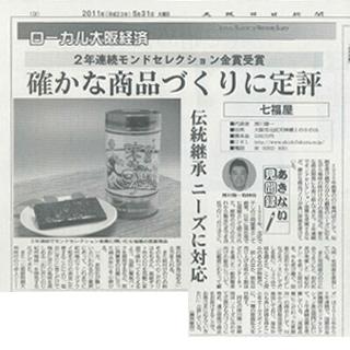 大阪日日新聞2011年5月31日「あきない見聞録」