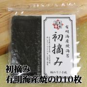 「とろける」食感の七福屋の初摘み有明海産 焼海苔10枚