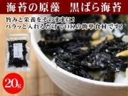 熊本県産黒ばら海苔