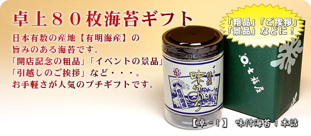 【卓-1】味付海苔1本詰