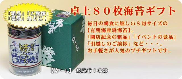 【卓-1】焼海苔セット