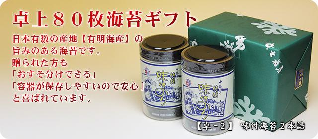 【卓-2】味付海苔2本詰