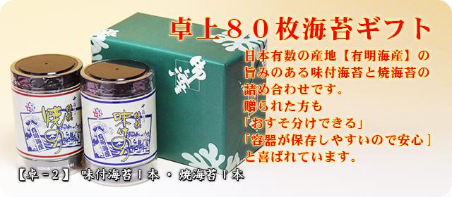 【卓-2】味付海苔・焼海苔セット