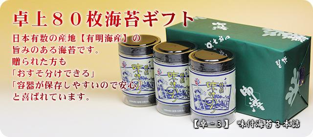 【卓-3】味付海苔3本詰