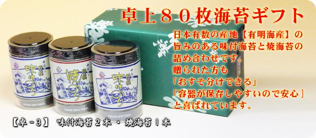 【卓-3】味付海苔・焼海苔セット