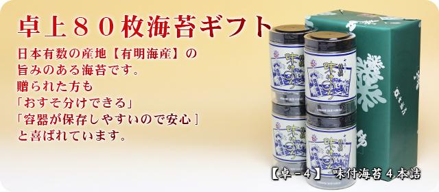 【卓-4】味付海苔4本詰