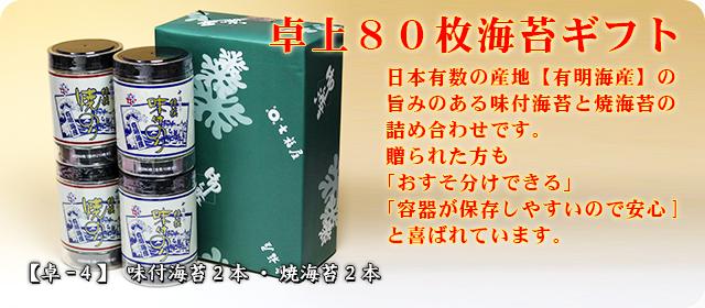 【卓-4】味付海苔・焼海苔セット
