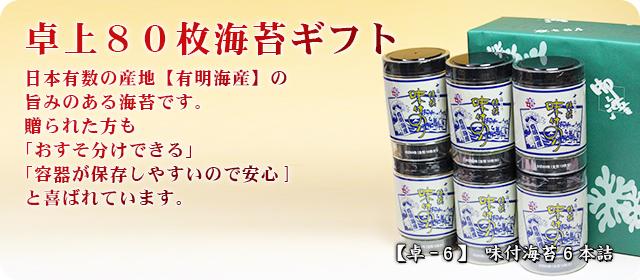 【卓-6】味付海苔6本詰