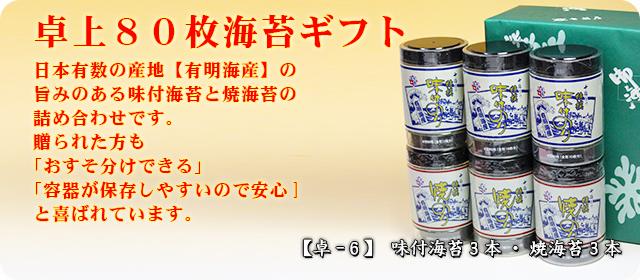 【卓-6】味付海苔・焼海苔セット