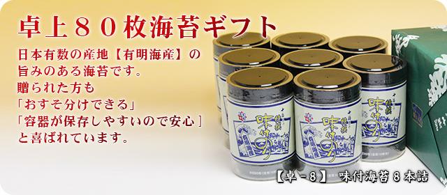 【卓-8】味付海苔8本詰
