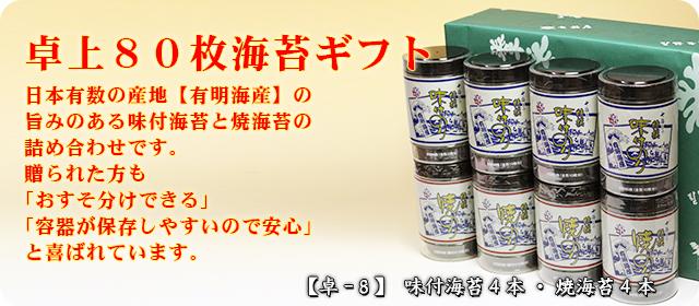 【卓-8】味付海苔・焼海苔セット